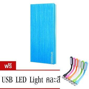 Vibe Power Bank 50000 mAh รุ่น Q4(Blue) ฟรี หลอดไฟLED Light คละสี