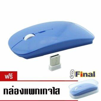 9FINAL เม้าส์ไร้สาย Super Slim Wireless Mouse, Ultra Slim Wireless Mouse For PC Laptop and Android tv box ( สี น้ำเงิน)