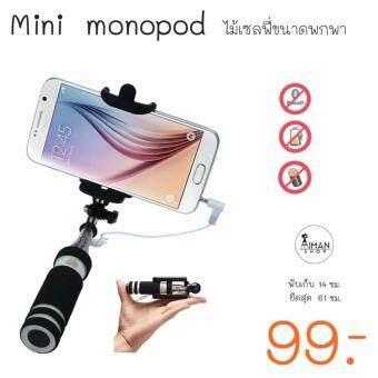 ไม้เซลฟี่ monopod selfie mini AS-99 ดำ-ขาว