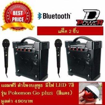 d-power Bluetooth Speakr K2 FM Suppored 20W ลำโพงบูลทูล รุ่น K2 (สีดำ) แพ็ค 2 ชิ้น แถมฟรี ลำโพงบลูทูธ มีไฟ LED 7สี รุ่น Pokemon Go plus (สีแดง)