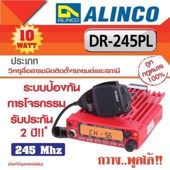 ALINCO วิทยุสื่อสาร เครื่องรับส่งวิทยุ DR-245PL - สีแดง