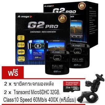 A-mego กล้องติดรถยนต์ รุ่น G2 Pro Full HD 1080P F/1.6 WDR Lans 170องศา แพ็คคู่(สีดำ) แถมฟรี 2 x Transcend MicroSDHC Class10 32GB.UHS-I 400X 60MB/s(พรีเมี่ยม) + 2 x ขาจับแกนกระจกมองหลัง