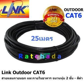Link UTP Cable Cat6 Outdoor 25M สายแลน(ภายนอก และภายในอาคาร)สำเร็จรูปพร้อมใช้งาน ยาว 25 เมตร (สีดำ)