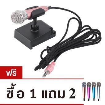 KH ไมโครโฟนจิ๋ว คาราโอเกะ (Mini Microphone Karaoke) เหมาะสำหรับโทรศัพท์มือถือ, แท็บเล็ต, โน๊ตบุ๊ค รุ่นมีขาตั้งไมค์ (สีทองชมพู) ซือ 1 แถม 2 (คละสี)