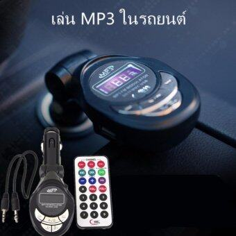 เครื่องเล่น Car MP3 ติดรถยนต์ FM Radio Music Player - Black