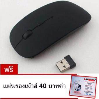 Wireless เม้าส์ไร้สาย รุ่น Slim Wireless Mouse Mice 2.4Ghz 1600dpi - Black ฟรี แผ่นรองเมาส์ 40 บาท