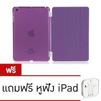 Smart เคสไอแพดมินิ เคส iPad Mini 1 2 3 เคสไอแพด Mini Smart Cover Case หน้า/หลัง (Purple) แถมฟรี หูฟัง iPad