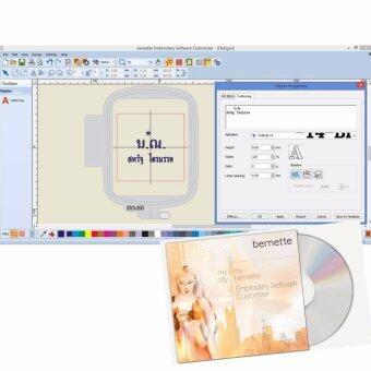 โปรแกรมปัก สำหรับจักรคอมพิวเตอร์ : Bernette Customizer