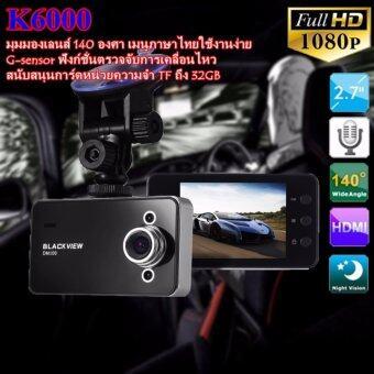 Center Car Camera กล้องติดรถยนต์ HD DVR รุ่น K-6000 - black