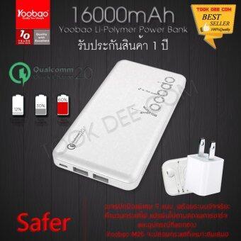 (ของแท้) Yoobao 16000 mAh P16QC Power Bank พาวเวอร์แบงค์ แบตเตอรี่สำรอง + OEMหูฟัง Adapter