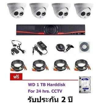 Mastersat ชุดกล้องวงจรปิด CCTV AHD 1 MP 720P 4 จุด โดม 4 ตัว พร้อมสายสำเร็จ และ HDD 1TB ติดตั้งได้ด้วยตัวเอง ชุด Super Save