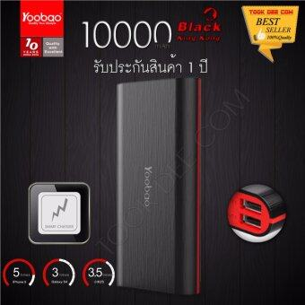 Harga Yoobao 10000mAh M10 Ultimate King Kong Power Bank Dual USB(ของแท้เต็ม)