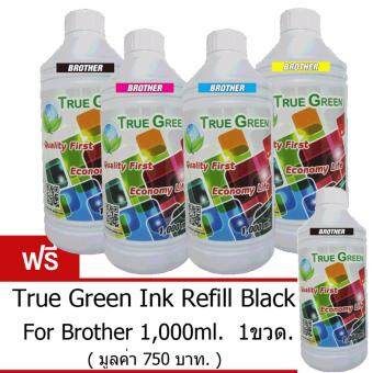 True Green inkjet refill 1,000ml. Brother all model : B/C/M/Y ( ชุด 4 ขวด แถมฟรี 1 ขวด มูลค่า 750 บาท)