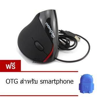 Elit เมาส์แนวตั้งแก้อาการปวดข้อมือ Vertical mouse Ergonomic Mouse (Black) แถมฟรี OTG