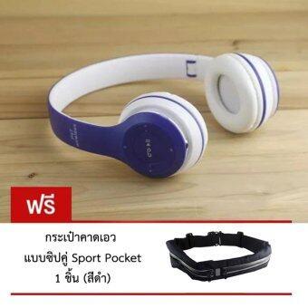 DT หูฟังบลูทูธแบบครอบหู รุ่น P47 Wireless (สีน้ำเงินขาว) แถมฟรี กระเป๋าคาดเอว แบบซิปคู่ Sport Poket