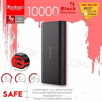 Harga (ของแท้เต็ม100%) Yoobao 10000mAh M10 Ultimate King Kong Power Bank Dual USB