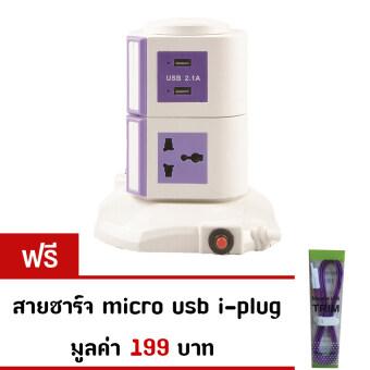 i-plug ทรงคอนโด 2 ชั้น + USB 2.1A IP-207U (สีม่วง)