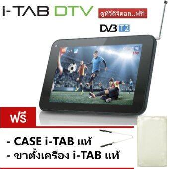 i-mobile i-TAB DTV ประกันศูนย์ (Black) ฟรี Case i-mobile แท้ + ขาตั้งเครื่อง i-mobile แท้ + ฟิมล์กันรอย i-mobile แท้