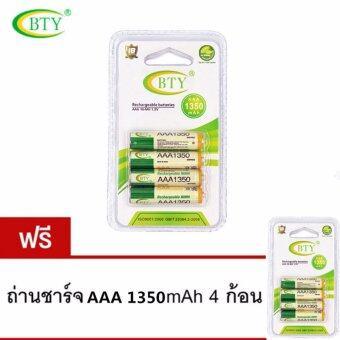 เปรียบเทียบราคา BTY ถ่านชาร์จ AAA 1350 mAh NIMH Rechargeable Battery 4 ก้อน ซื้อ 1 แถม 1 เปรียบเทียบราคา