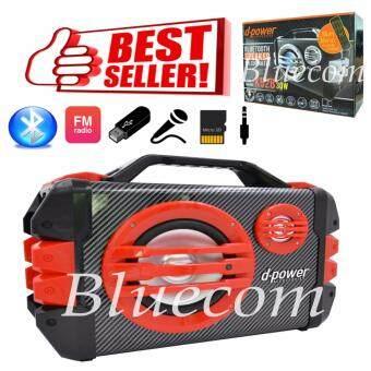 D-power ลำโพงบูลทูธ Bluetooth Speaker FM Suppored 30W รุ่น K52B (สีดำ/แดง)