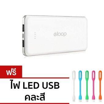 Eloop E13 Power Bank 13000mAh (สีขาว) ฟรี ไฟ LED USB คละสี