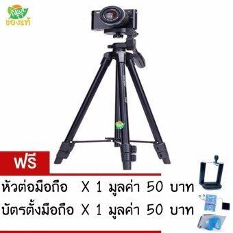 มาใหม่ YUNTENG YT520 VCT520 ขาตั้งกล้อง ขาตั้งมือถือ 3 ขา (Black) ฟรีหัวต่อสำหรับมือถือ+บัตรตั้งโทรศัพท์ สินค้ายอดนิยม