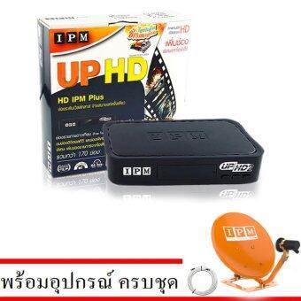 IPM UP HD กล่องรับดาวเทียมไอพีเอ็ม + IPM Ku-Band ชุดจานดาวเทียมไอพีเอ็ม 35 cm.