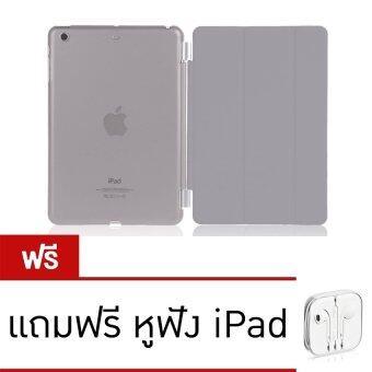 Smart เคสไอแพดมินิ เคส iPad Mini 1 2 3 เคสไอแพด Mini Smart Cover Case หน้า/หลัง (Gray) แถมฟรี หูฟัง iPad
