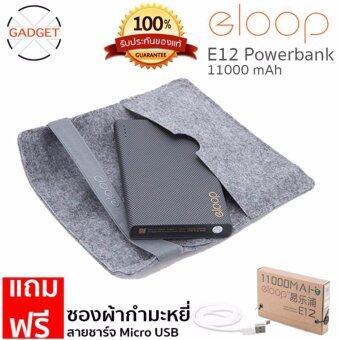 รีวิวสินค้า Eloop รุ่น E12 Power Bank 11000mAh ฟรี ซองกำมะหยี่+สายชาร์จ Micro USB เปรียบเทียบราคา