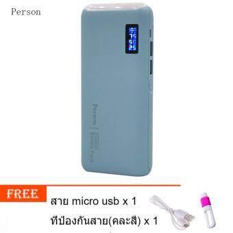 Person Power Bank แบตสำรอง 10,000mAh LED display รุ่น TL (สีฟ้า) ฟรี สาย micro usb+ที่ป้องกันสาย