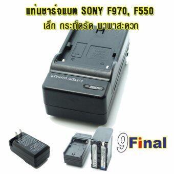แท่นชาร์จ แบตกล้อง sony F970 Battery charger for Sony F970 (8.4 Volts 6,000 mah) NP-FM50 FM70 FM90 QM71D QM91D (Black)
