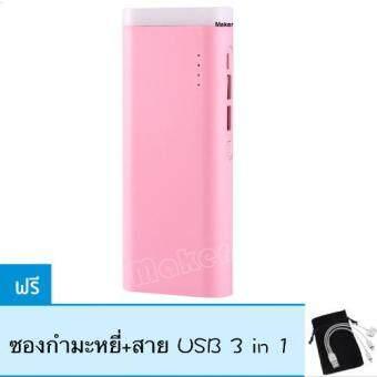 ขายถูก Maker Power Bank 50000 mAh แบตสำรองLED รุ่น K2 ฟรี ซองกำมะหยี่+สาย USB 3 in 1 ขายดี