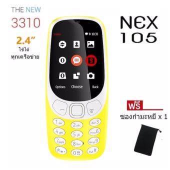 มาใหม่ NEX105โทรศัพท์ ปุ่มกด 2.4นิ้ว 2ซิม ใช้ได้ทุกเครือข่าย ข้อมูล