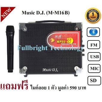 Music D.J. (M-M16B) +USB/BLUETOOTH/USB/SD CARD/FM Player ลำโพงตั้งพื้น/เคลื่อนที่/ตู้ช่วยสอน รับประกันศูนย์ 1 ปี แถมฟรี ไมค์ลอย 1 ตัว มูลค่า 590 บาท