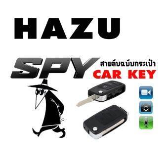 HAZU มินิกล้อง VDO SPY Mini Key Car ถ่ายภาพ บันทึกวีดีโอพร้อมเสียง (สีดำ)
