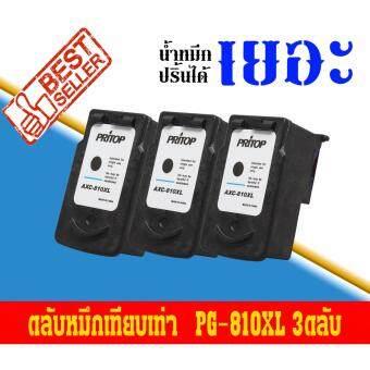 Pritop/Canon Pixma 245/258/287/486/496/46 ใช้ตลับหมึกอิงค์เทียบเท่า รุ่น PG-810XL หมึกดำ 3 ตลับ