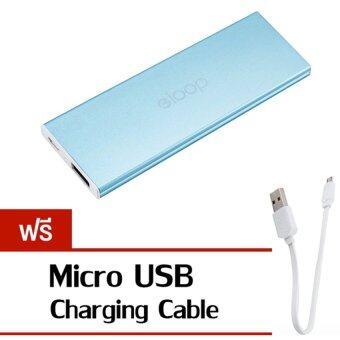 Eloop E18 Power Bank พาวเวอร์แบงค์ แบตเตอรี่สำรอง 4000 mAh (สีฟ้า) แถมฟรี สายชาร์จ Micro USB