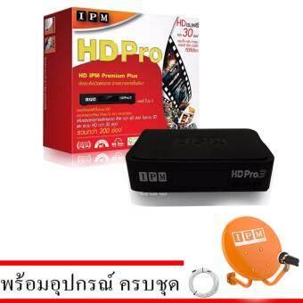 IPM HD Pro 3 Premium Plus + IPM Ku-Band ชุดจานดาวเทียมไอพีเอ็ม 35 cm.ยึดผนัง