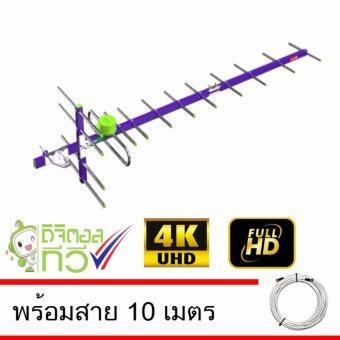 Thaisat Antenna รุ่น Wing 14E เสาอากาศทีวีดิจิตอล พร้อมสาย 10 เมตร