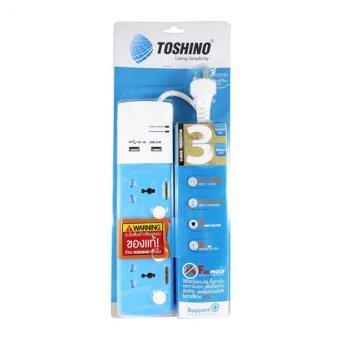 Toshino รางปลั๊กไฟ TSP3W-USB/3 เมตร