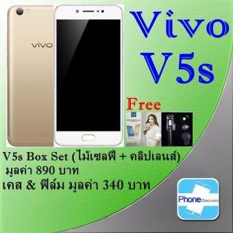 Vivo V5s 64GB ประกันศูนย์ (Gold) ฟรี เคส + ฟิล์ม + V5s Box Set (ไม้เซลฟี่ + คลิปเลนส์)