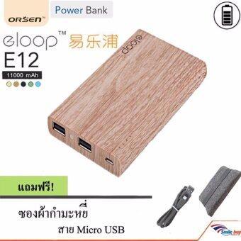 Eloop Power Bank 11000mAh แบตเตอรี่สำรอง รุ่น E12