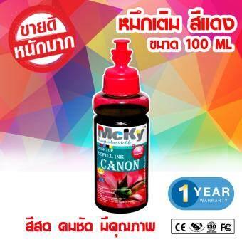 ซื้อ/ขาย ชุดน้ำหมึก ใช้กับ INK CANON ทุกรุ่น ขนาด 100 ml สีแดง (Red)