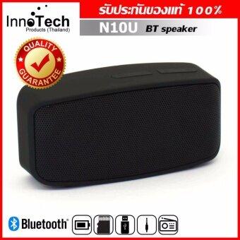Innotech Mini บลูทูธ Speaker ลำโพงบลูทูธ รุ่น N10U