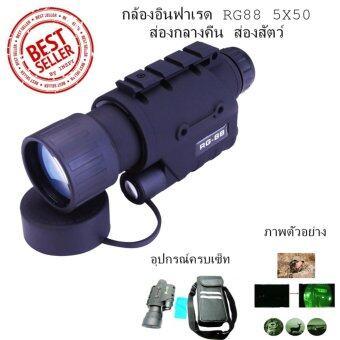 Inspy กล้องอินฟาเรด RG88 5X50 กล้องส่องทางไกล ตาเดียว กลางคืน ส่องสัตว์