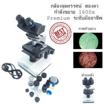 Inspy กล้องจุลทรรศน์ สองตา ระดับมืออาชีพ (AXS1006)Micorscope 1600X (White)