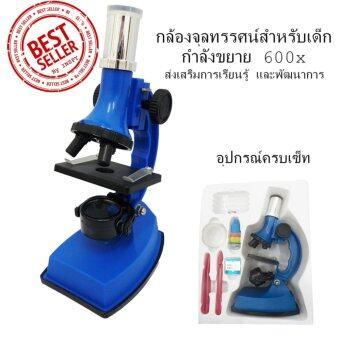 Inspy กล้องจุลทรรศน์ สำหรับเด็ก 600X (AXS1019) Micorscope (Blue)