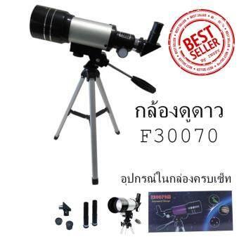 Inspy กล้องดูดาว 30070 (แบบหักเหแสง) telescope(Silver)