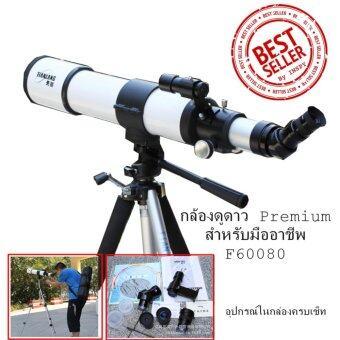 Inspy กล้องดูดาว Tianlang 600x80 Telescope Advance (TP2-80DZM)(White)