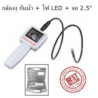 Inspy กล้องงู กันน้ำ + ไฟ LED + จอ 2.5 (สีเทา) กล้องจิ๋วกล้องส่องท่อ กล้องส่องที่แคบ